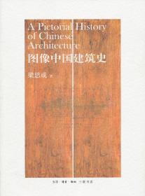 图像中国建筑史❤ 梁思成著 生活.读书.新知三联书店9787108032379✔正版全新图书籍Book❤