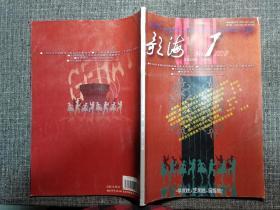 歌海 2010 1  主题:毛南族肥套音乐、壮族师公教打醮仪式、记录湘西文化的音乐!