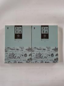 中国古典文学名著丛书:红楼真梦(套装上下册)