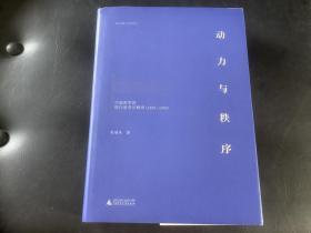 动力与秩序中国哲学的现代追寻与转向(1895—1995)