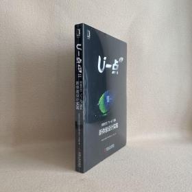 """U一点料Ⅱ:阿里巴巴""""U一点""""团队新体验设计实践(全新塑封)"""