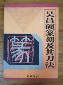 吴昌硕篆刻及其刀法