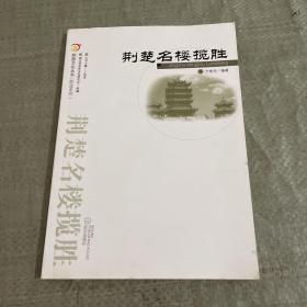 荆楚名楼揽胜.荆楚文化丛书(胜迹系列)