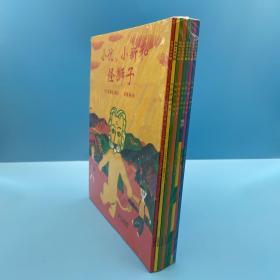 世纪绘本花园 怪狮子系列(共8册)