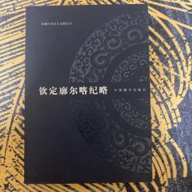 钦定廓尔喀纪略:西藏历史汉文文献丛刊(06年一版一印仅印2000册)