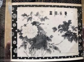 """【老照片】国画牡丹""""富丽长春"""""""