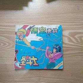 悟空勇战圣斗士【2册合订出售】