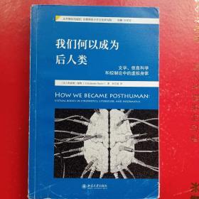 《我们何以成为后人类》 文学、信息科学和控制论中的虚拟身体