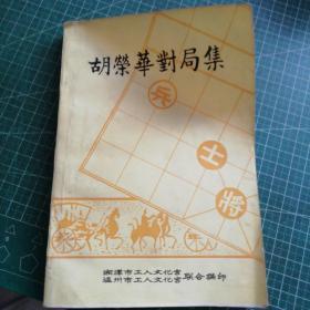 胡荣华对局集 第一集