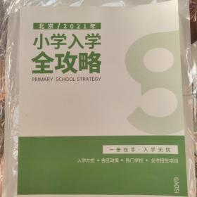 2021/北京小学入学全攻略