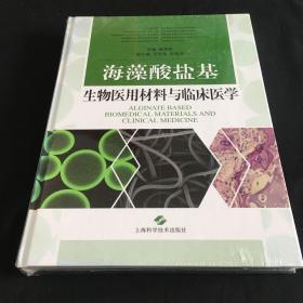 海藻酸盐基生物医用材料与临床医学