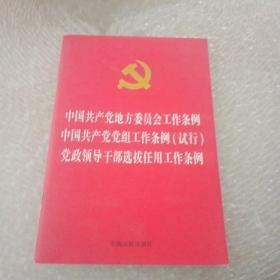 中国共产党地方委员会工作条例 中国共产党党组工作条例(试行) 党政领导干部选拔任用工作条例