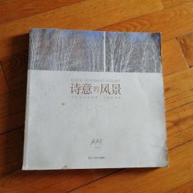 诗意的风景 : 刘宏成风光摄影、诗歌作品选