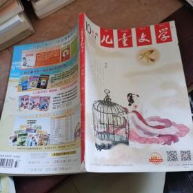 儿童文学 经典 2016 10