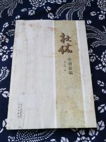 杜佑年谱新编(李之勤教授签名本)