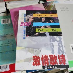 激情歌诗:唱片典藏300张:摇滚乐篇