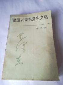 建国以来毛泽东文稿(第三册)