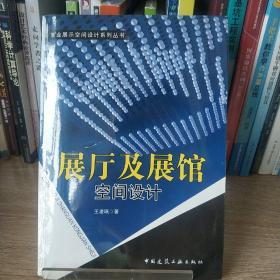 商业展示空间设计系列丛书:展厅及展馆空间设计