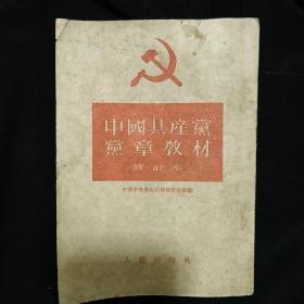 《中国共产党党章教材》修订版 有毛主席像 中共中央华北局党校教务处编 人民出版社 1952年印 私藏 品佳 书品如图