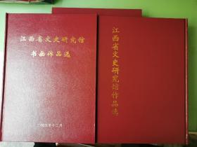 江西省文史研究馆书法作品选(两本装)
