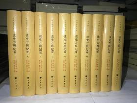 读史方舆纪要(中华国学文库·全10册)全十册 简体横排
