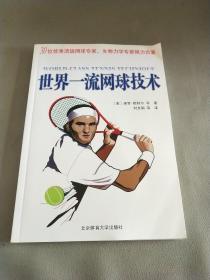 世界一流网球技术