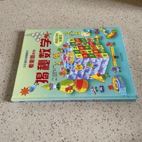乐乐趣科普翻翻书看里面系列:揭秘数学