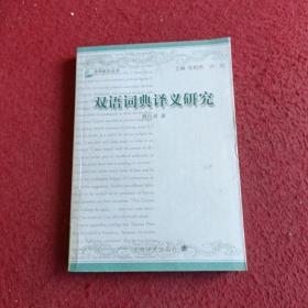 双语词典译义研究