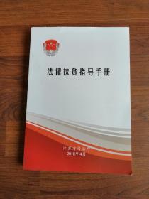 法律扶贫指导手册