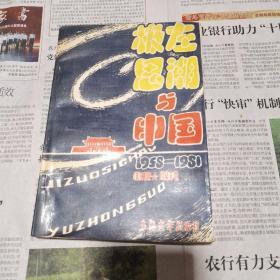 极左思潮与中国:1958—1981