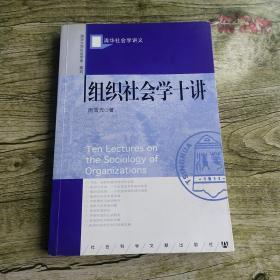 组织社会学十讲
