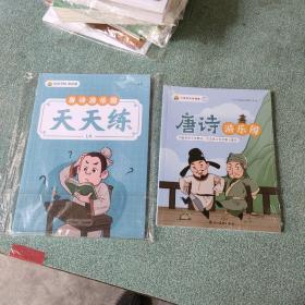 小鸡叫叫阅读课L4: 唐诗游乐园+唐诗游乐园天天练【2册合售,没拆封,品如图】