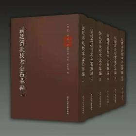 张廷济批校本金石萃编 全6册