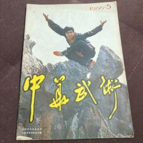 中华武术1986年5