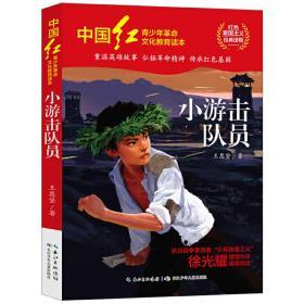 中国红青少年革命文化教育读本:小游击队员