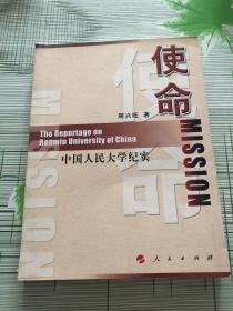 使命:中国人民大学的世纪传奇