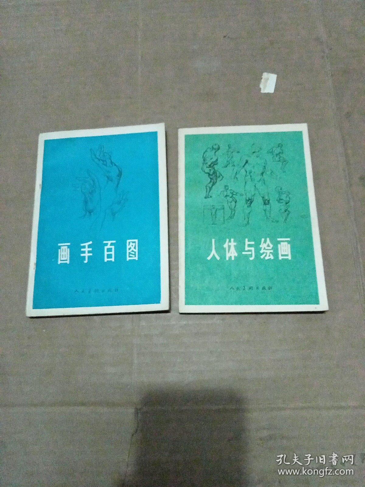 画手百图+人体与绘画2册和售