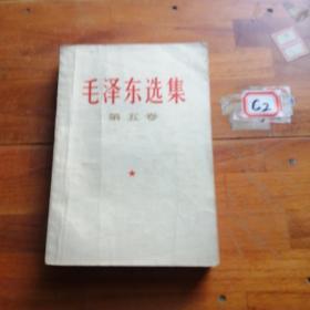 毛泽东选集第五卷(有一处笔记,最后一页)