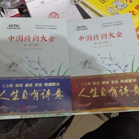 中国诗词大会:第三季(上下册全)