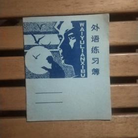 上海市学校统一簿册 课126 16页外语练习簿(空白)