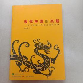 现代中国的兴起:从19世纪中叶到20世纪中叶