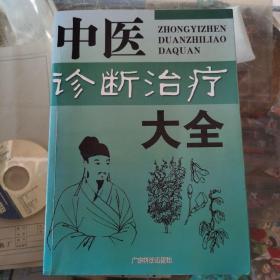 中医诊断治疗学 广东科技出版社,美品,正版书