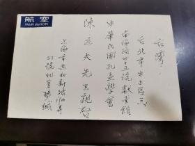 7.25~8早期中国大陆实寄台湾封一个(内无信)