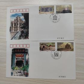 信封:澳门古迹(两枚合售)-纪念封/首日封