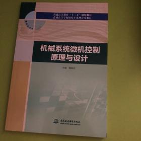机械系统微机控制原理与设计