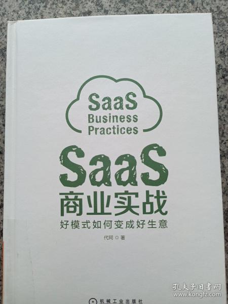 SaaS商业实战:好模式如何变成好生意