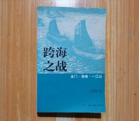 跨海之战:金门·海南·一江山