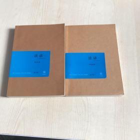 法谚1、2(两册合售,私藏品好)