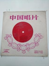 小薄膜唱片:祖国处处有亲人、军民鱼水情谊深、拖拉机开进南山寨 条条银线连北京