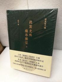 战国史料编年辑证(杨宽著作集)